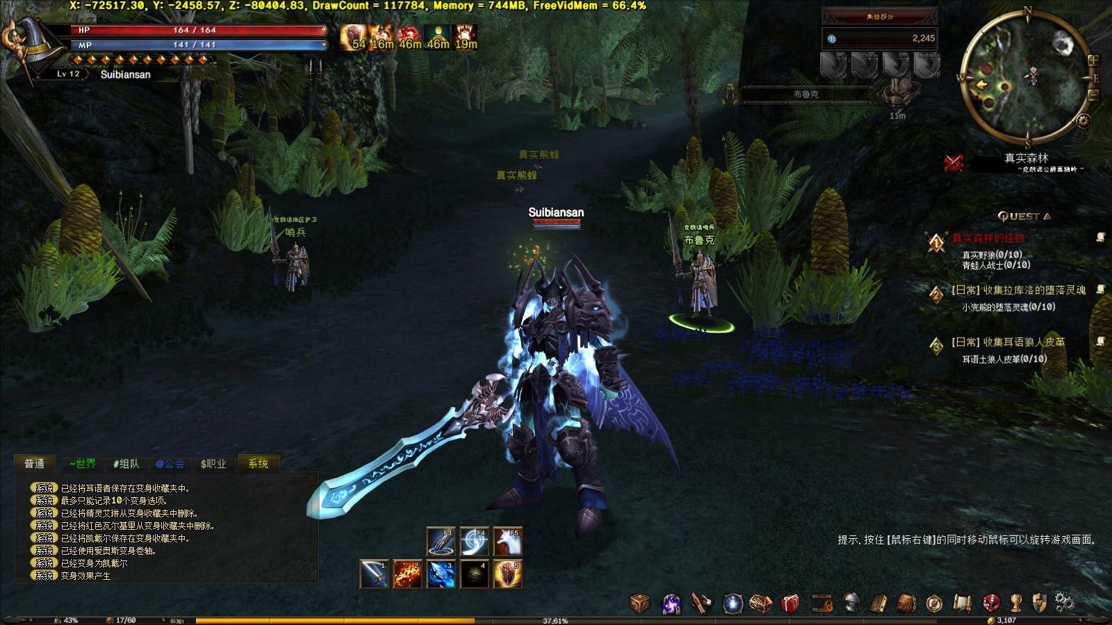龙骑士传奇 游戏画面