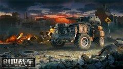 创世战车-游戏原画