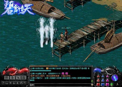 碧雪情天-游戏截图第2张