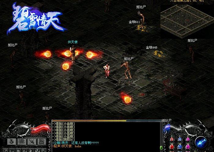 碧雪情天-游戏截图第4张