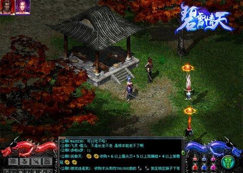 碧雪情天-游戏截图第1张