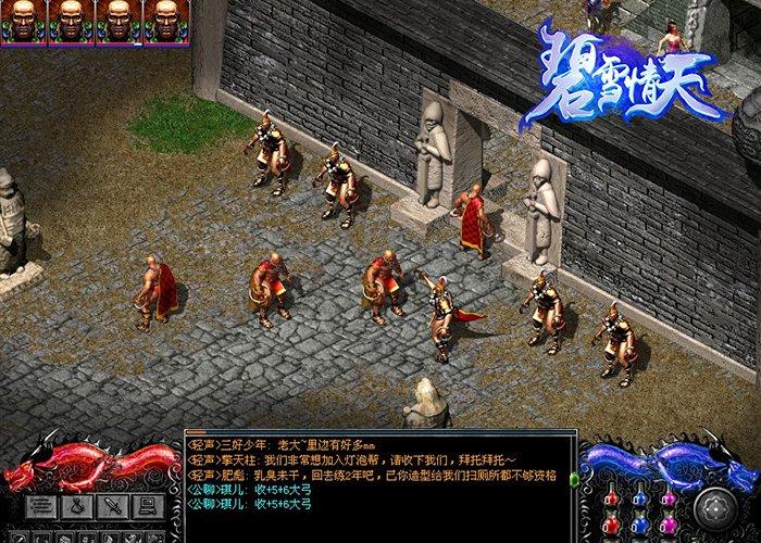碧雪情天-游戏截图第3张