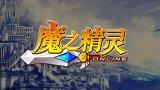 百游2.5D新游《魔卡精灵》国服游戏评测