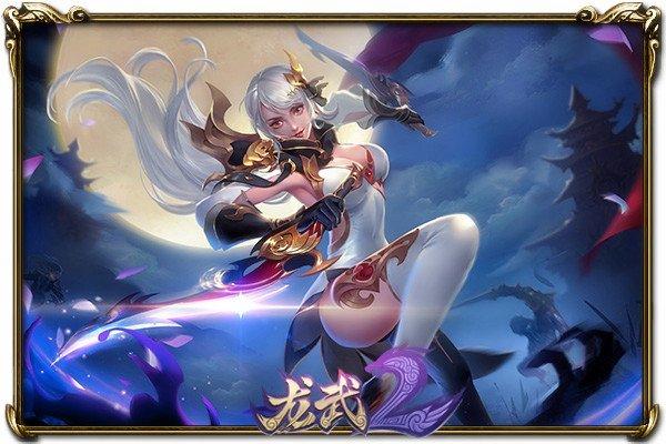 龙武2-新职业飞影第1张