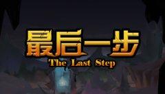 《最后一步》试玩视频-17173新游秒懂