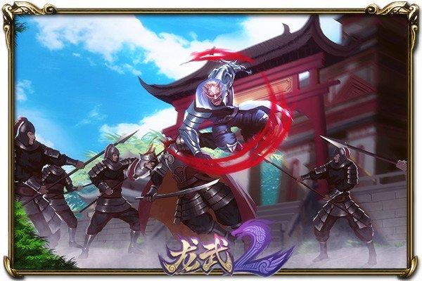 龙武2-新职业飞影第2张