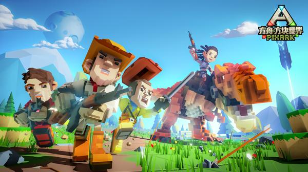 方舟:方块世界 游戏画面