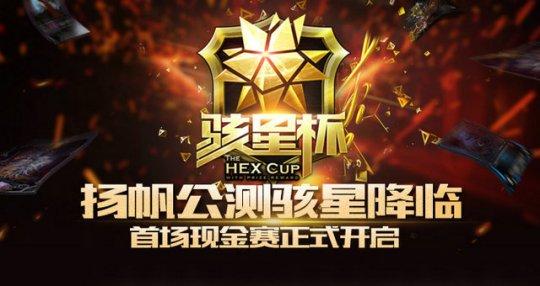 11月23日公测集换式卡牌游戏《HEX》内容前瞻