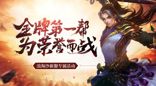 《剑网2新传》金牌第一帮网页报名即将开启