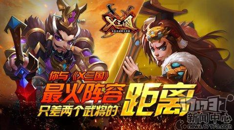 美峰Gamepub強強聯合,《X三國》征服韓國